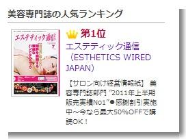 エステティック通信(ESTHETICS WIRED JAPAN) 50 OFF  【Fujisan.co.jp】の雑誌・定期購読