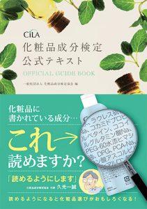 化粧品成分検定公認テキスト