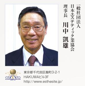 川中理事長