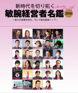 経営者特集2016