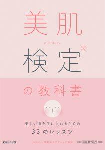 「美肌検定の教科書」表紙