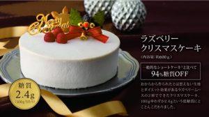 リセラケーキ2