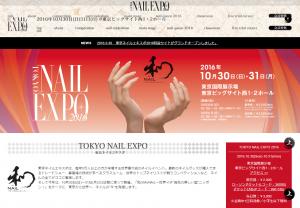 screencapture-nailevent-jp-nailexpo16-1475660389200
